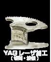 YAGレーザ加工(切断・溶接)