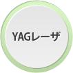 YAGレーザ